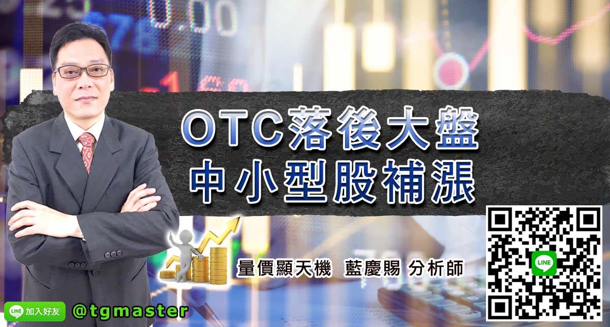 OTC落後大盤 中小型股補漲
