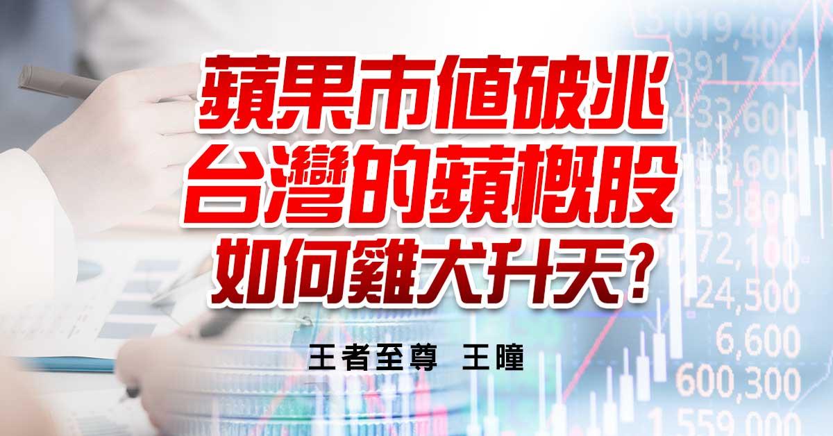 蘋果市值破兆  台灣的蘋概股  如何雞犬升天?