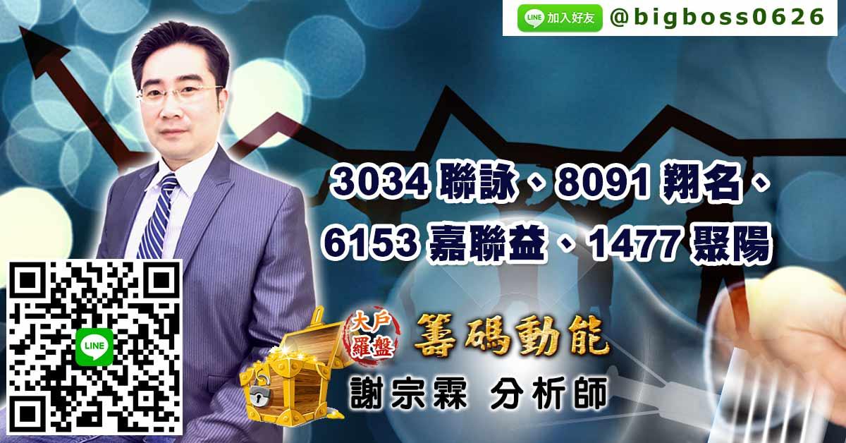 3034聯詠、8091翔名、6153嘉聯益、1477聚陽 (圖)