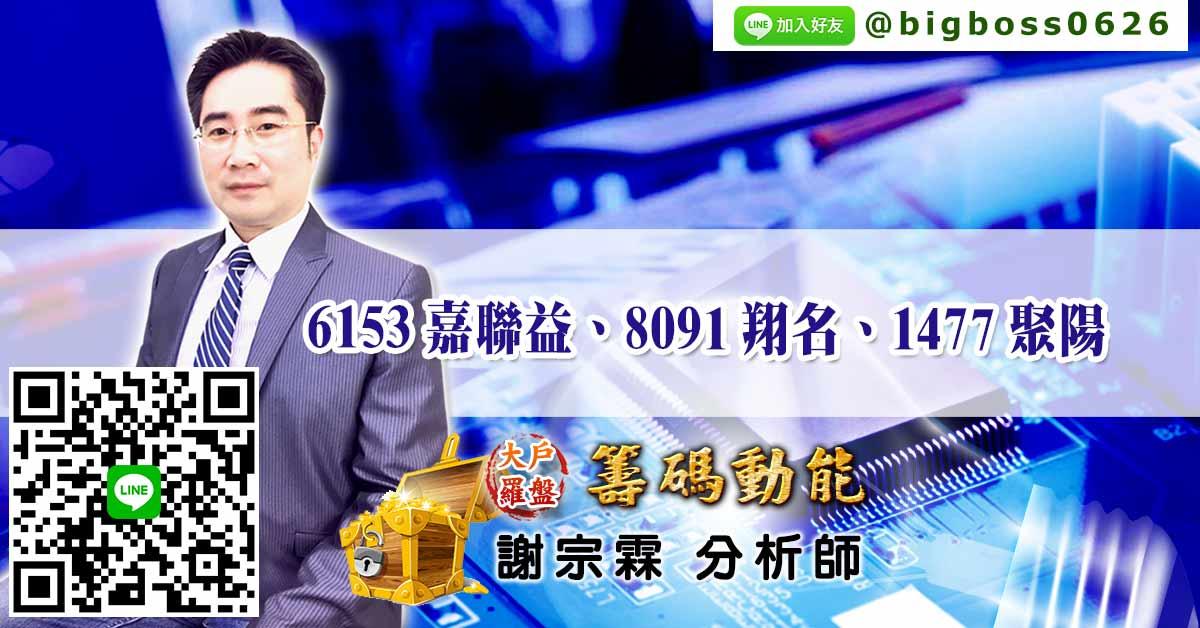 6153嘉聯益、8091翔名、1477聚陽 (圖)