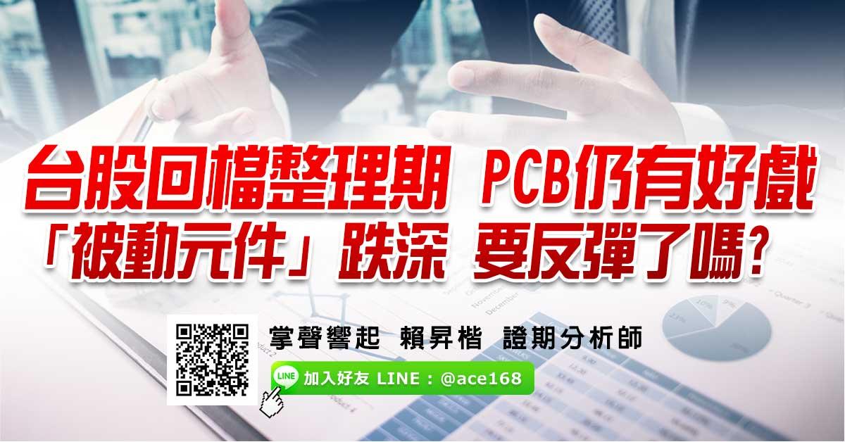 台股回檔整理期  PCB仍有好戲 「被動元件」跌深  要反彈了嗎? (圖)
