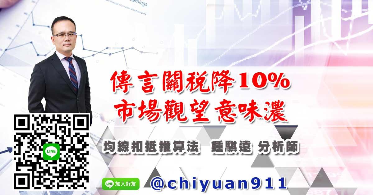 傳言關稅降10%、市場觀望意味濃 (圖)
