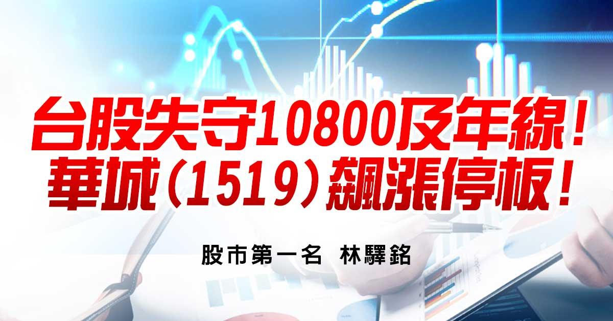 台股失守10800及年線!華城 (1519)飆漲停板! (圖)