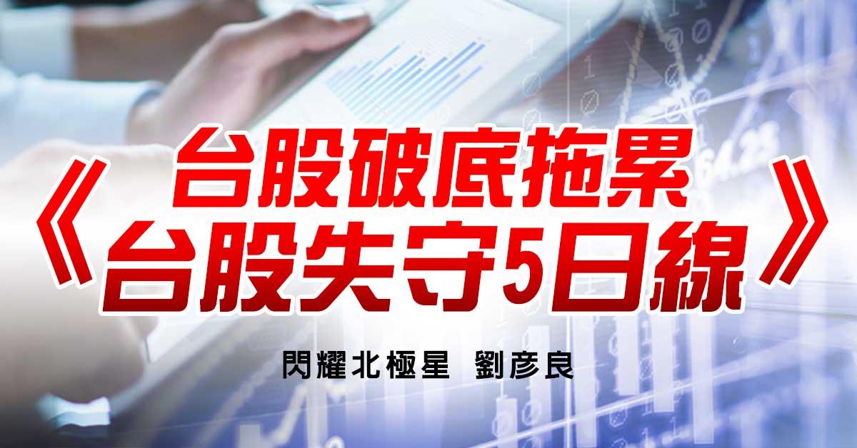 台股破底拖累 台股失守5日線 (圖)