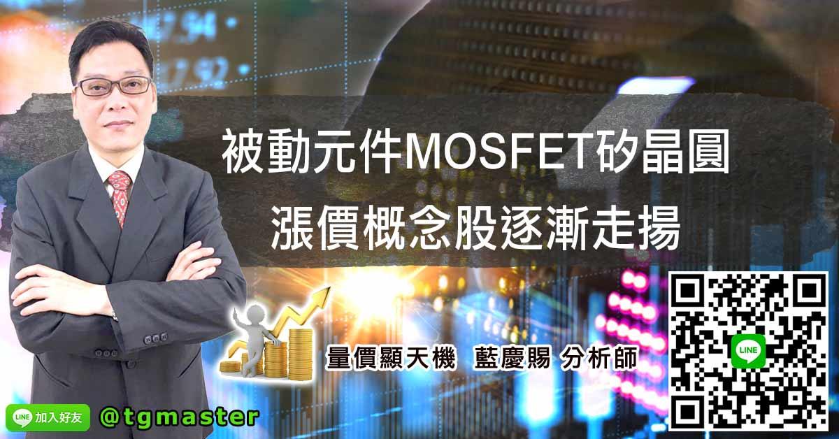 被動元件MOSFET矽晶圓 漲價概念股逐漸走揚 (圖)