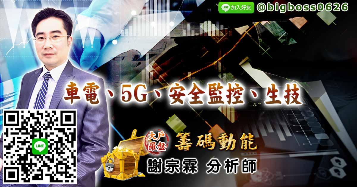 車電、5G、安全監控、生技