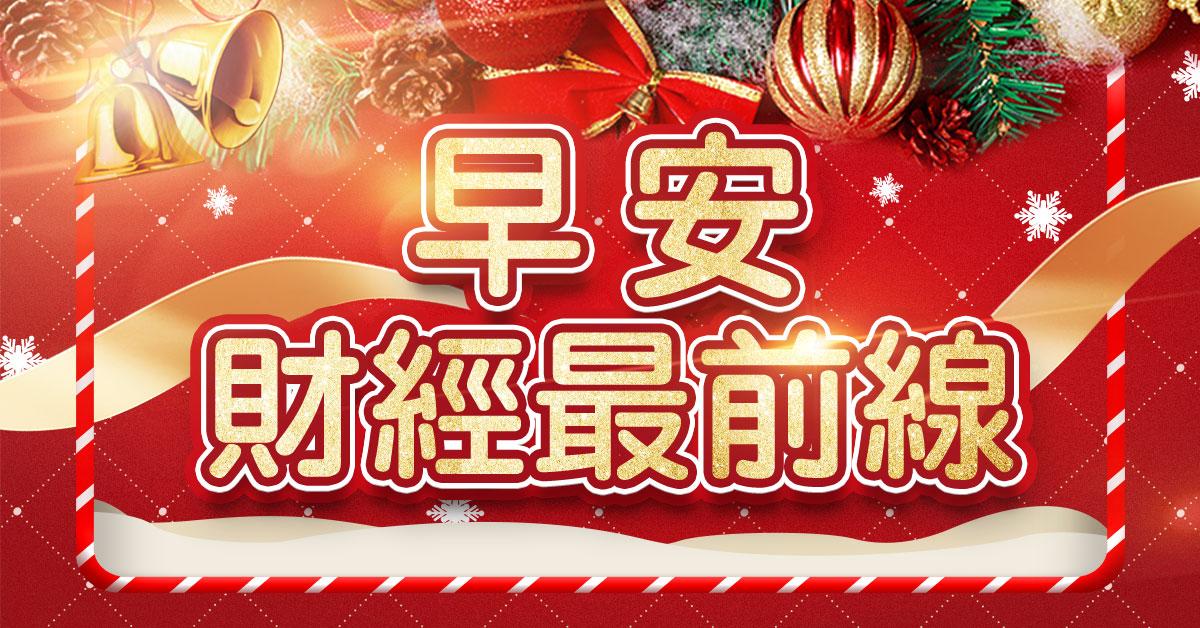 12/14早安財經最前線 (圖)