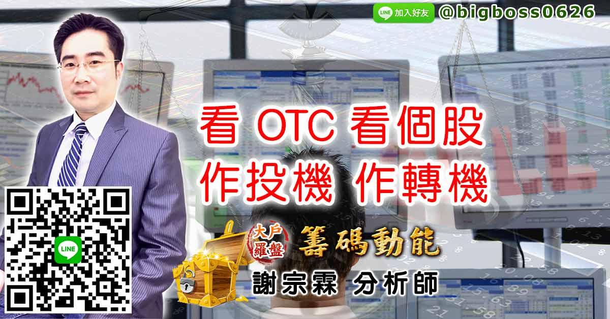 看OTC 看個股 作投機 作轉機 (圖)