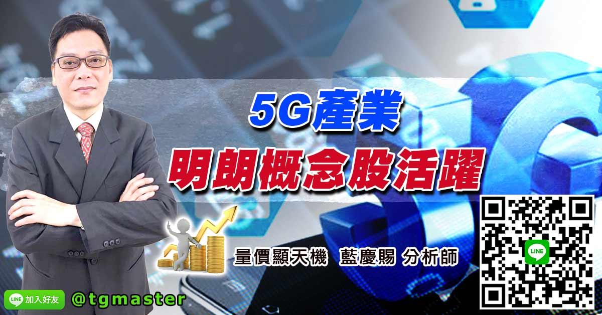 5G產業明朗概念股活躍 (圖)