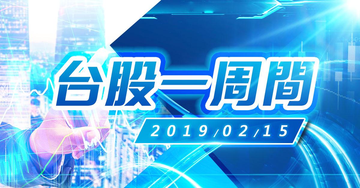 台股一週間(02/11-02/15)