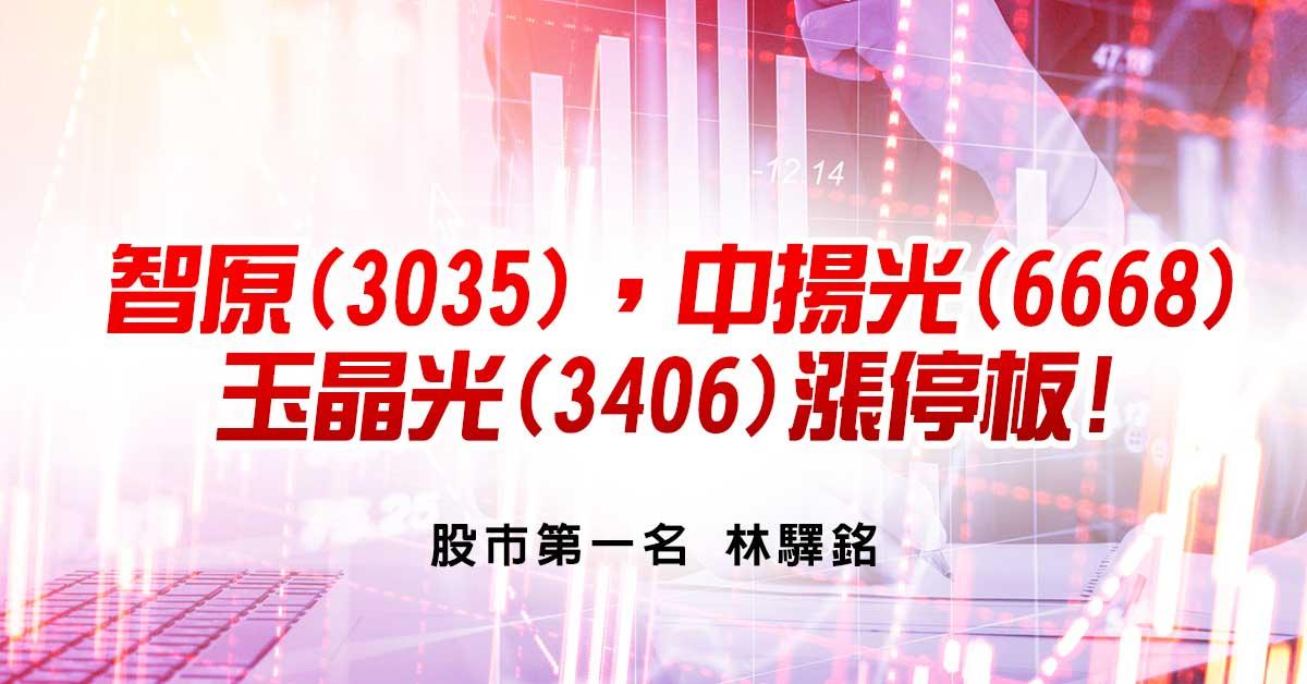 智原(3035),中揚光(6668),玉晶光(3406)漲停板! (圖)