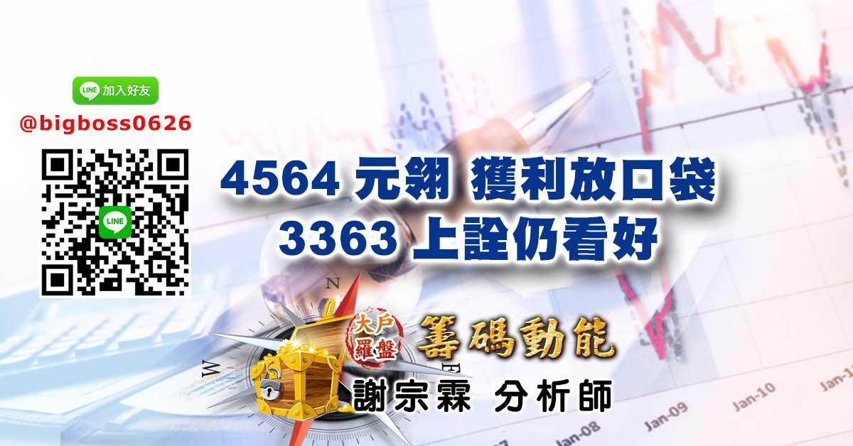 4564元翎獲利放口袋 3363上詮仍看好