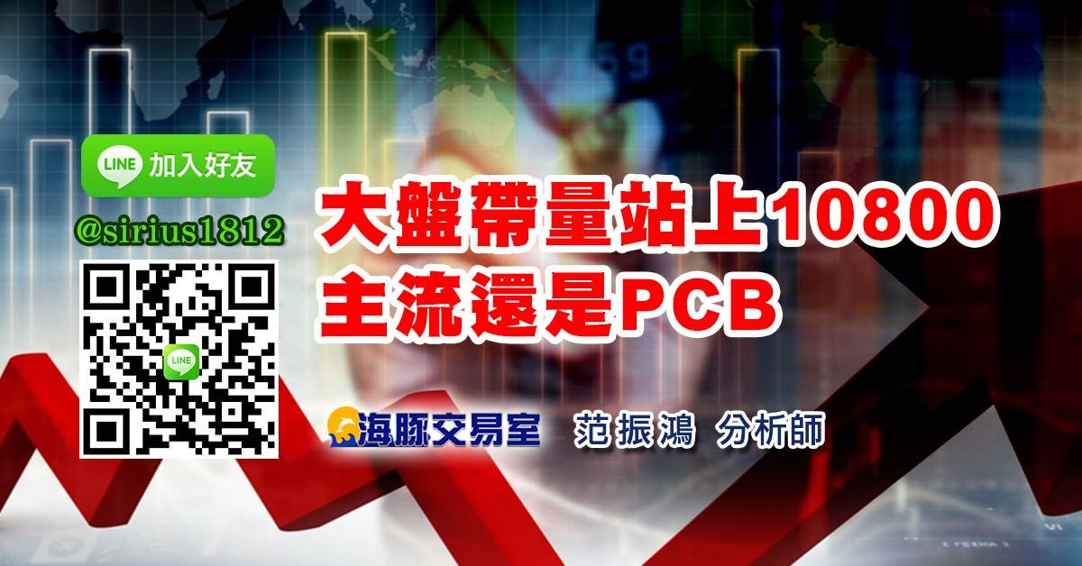 大盤帶量站上10800 主流還是PCB