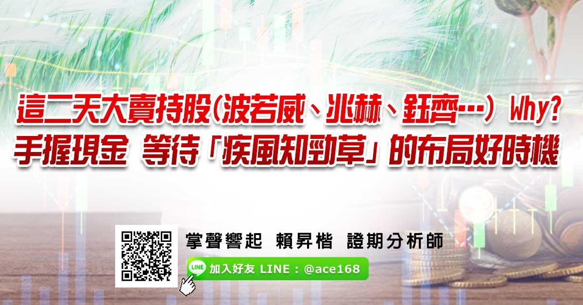 這二天大賣持股(波若威、兆赫、鈺齊…)  Why?   手握現金  等待「疾風知勁草」的布局好時機