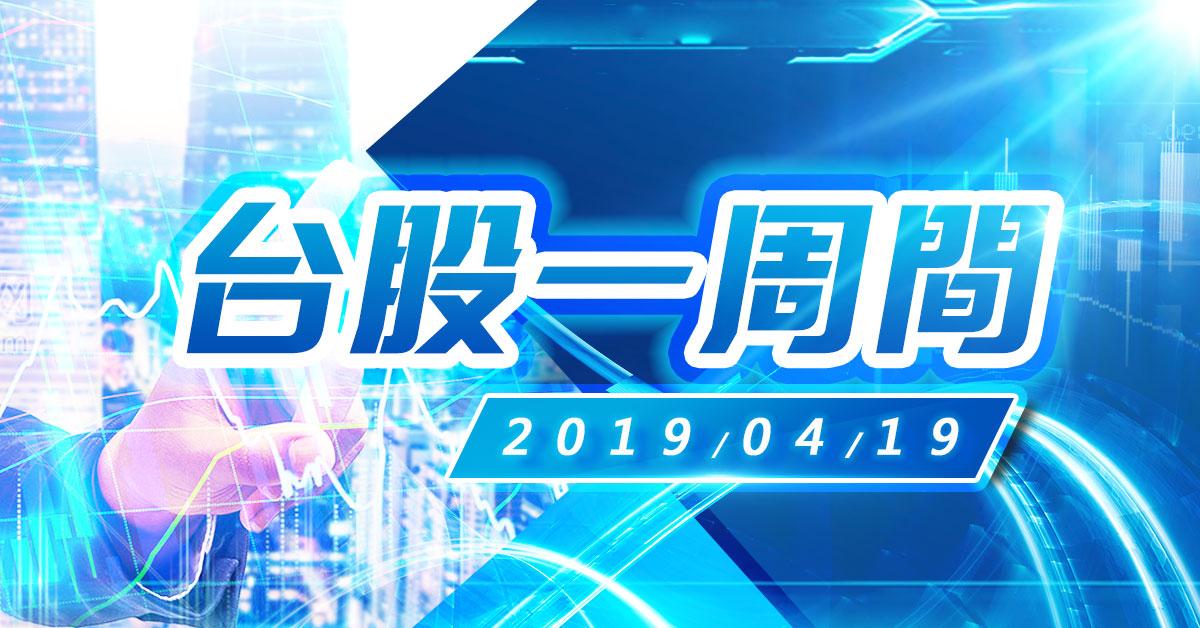 台股一週間(04/22-04/26) (圖)