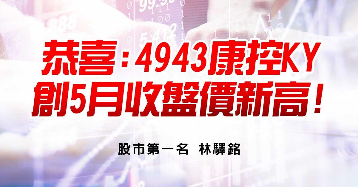 恭喜:4943康控KY,創5月收盤價新高! (圖)