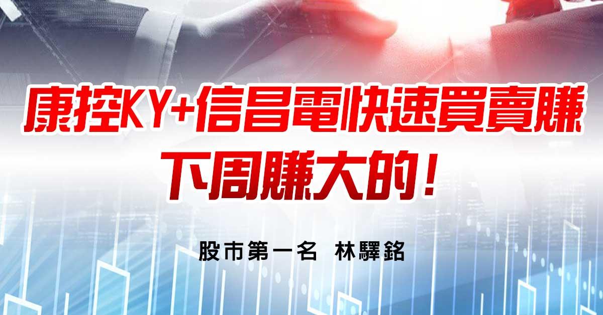 康控KY+信昌電快速買賣賺,下周賺大的! (圖)
