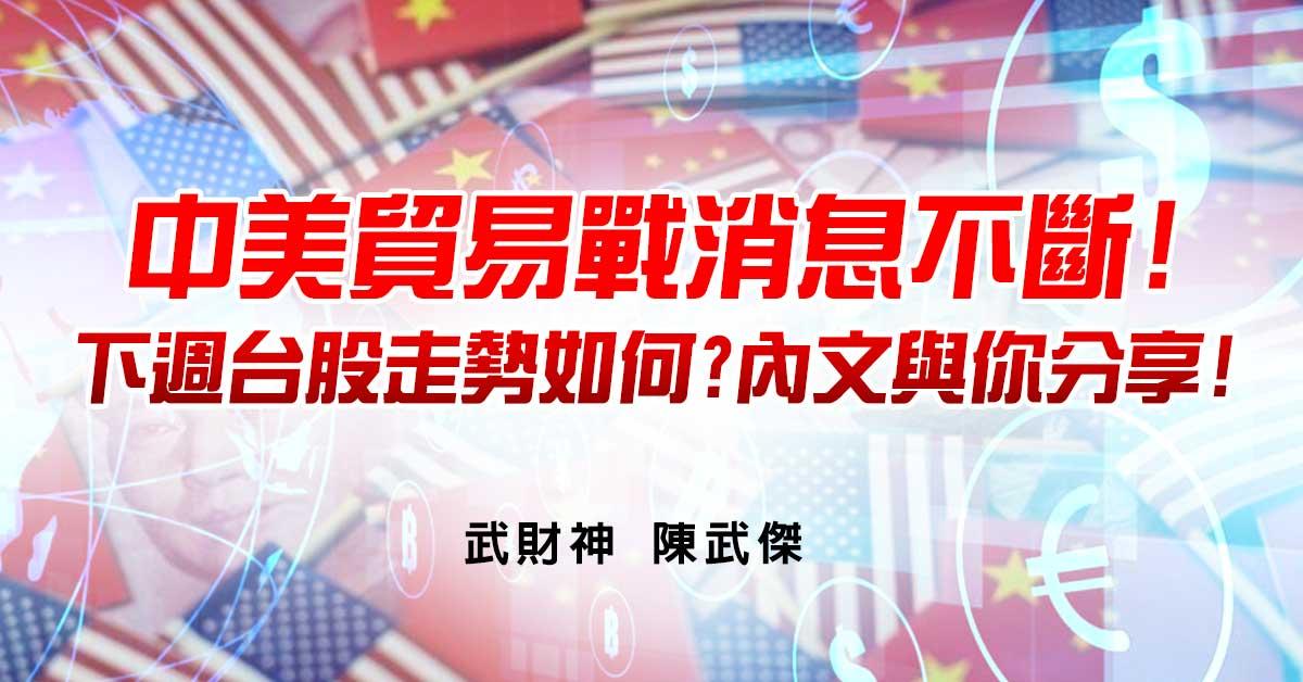 中美貿易戰消息不斷!下週台股走勢如何?內文與你分享!