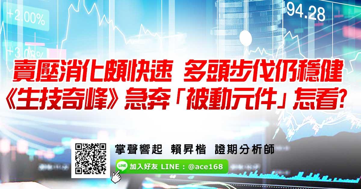 賴昇楷:賣壓消化頗快速 多頭步伐仍穩健 《生技奇峰》急奔 「被動元件」怎看?