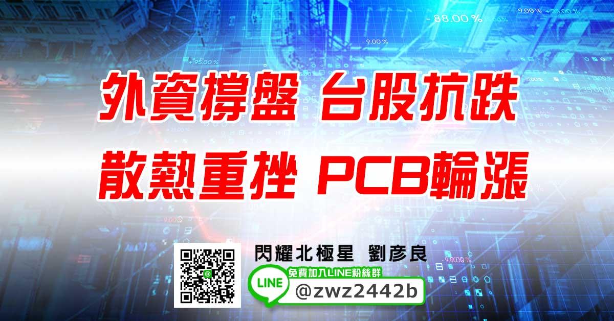 外資撐盤 台股抗跌 散熱重挫 PCB輪漲 (圖)