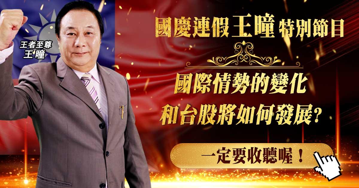 國慶連假特別節目【國際情勢的變化和台股將如何發展?】