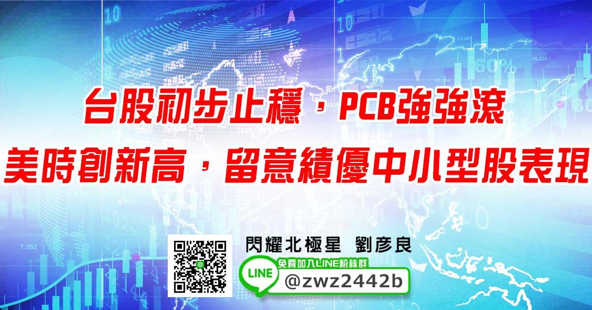 台股初步止穩,PCB強強滾 美時創新高,留意績優中小型股表現