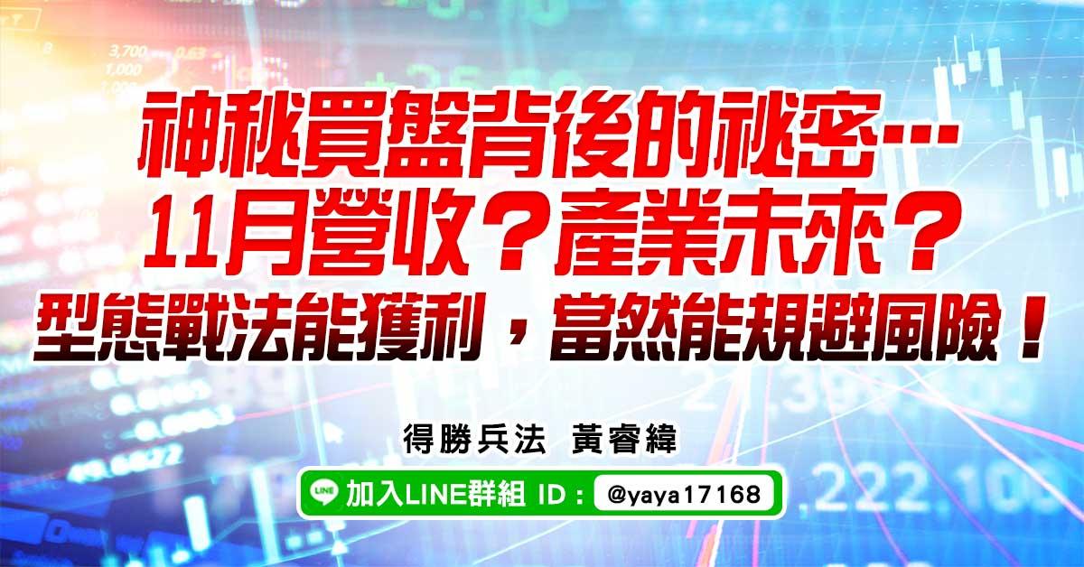 神秘買盤背後的祕密…11月營收?產業未來? 型態戰法能獲利,當然能規避風險!
