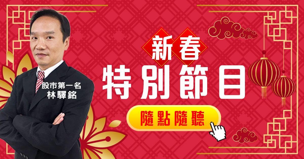 新春特別節目-免費贈送【金鼠年新春開運飆股集】