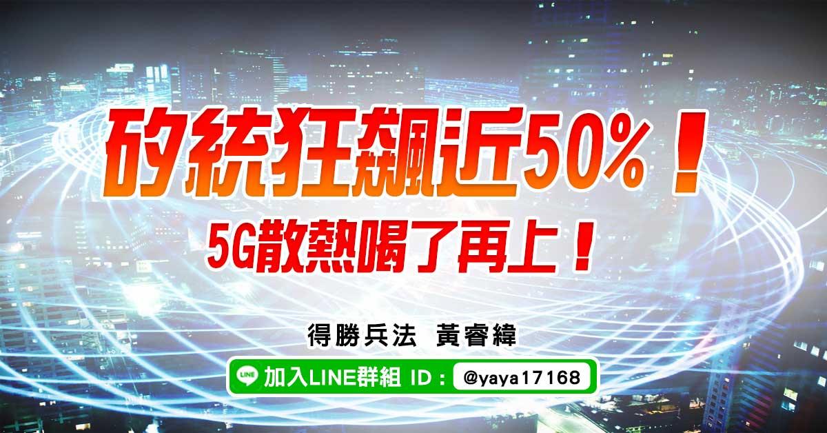 矽統狂飆近50%!5G散熱喝了再上!