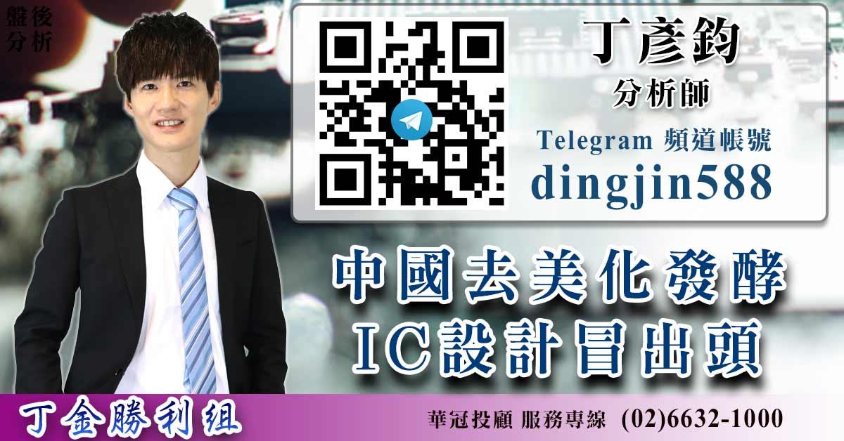 中國去美化發酵 IC設計冒出頭 (圖)
