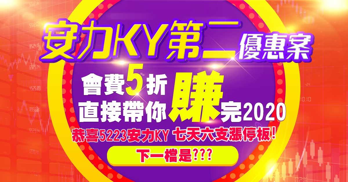 恭喜5223安力KY大賺70%全數獲利出場!下一檔是? (圖)