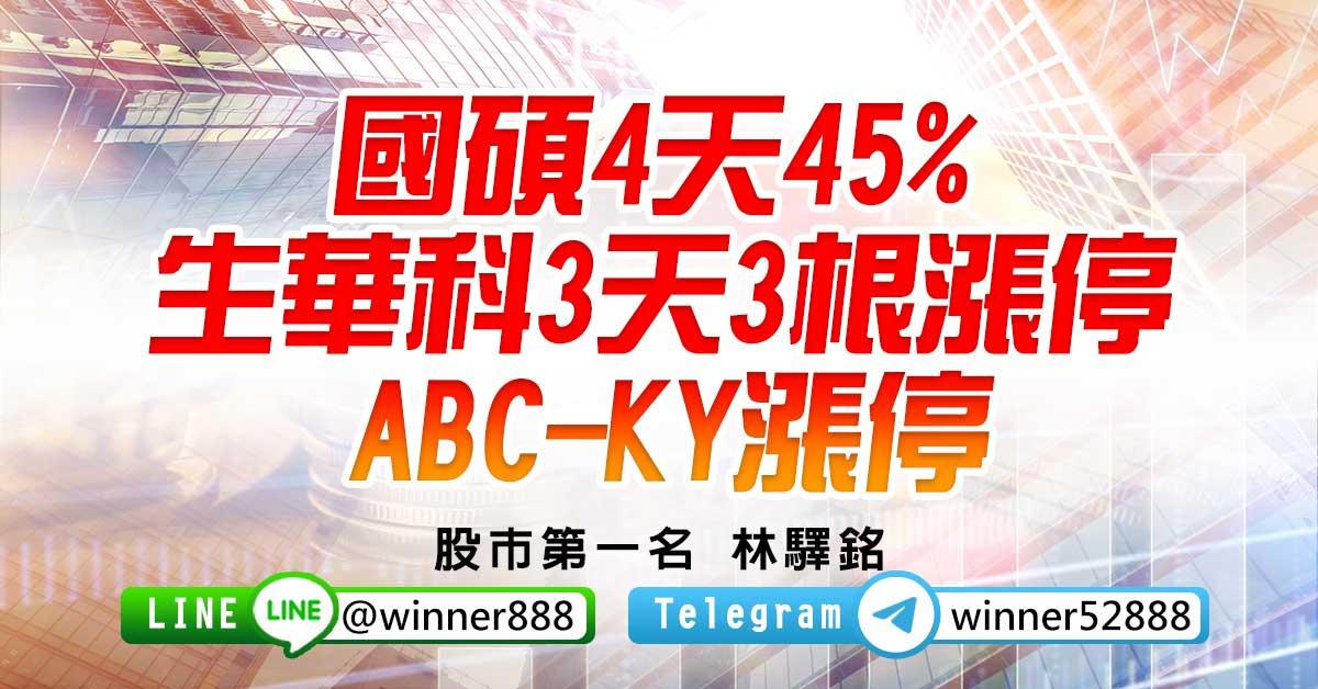 國碩4天45% 生華科3天3根漲停 ABC-KY漲停