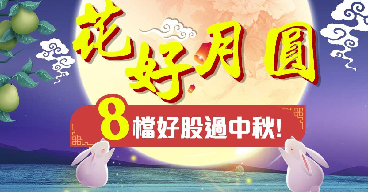 中秋連假贈送【花好月圓】最新資料! (圖)