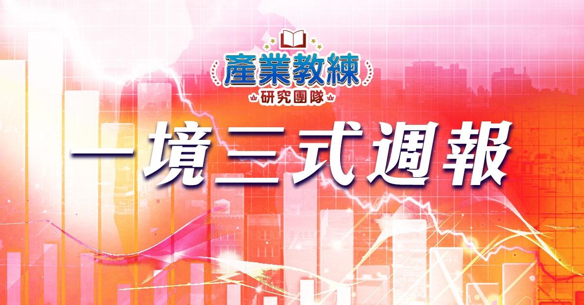 股市弘觀 一境三式週報 [2020/9/26] (圖)