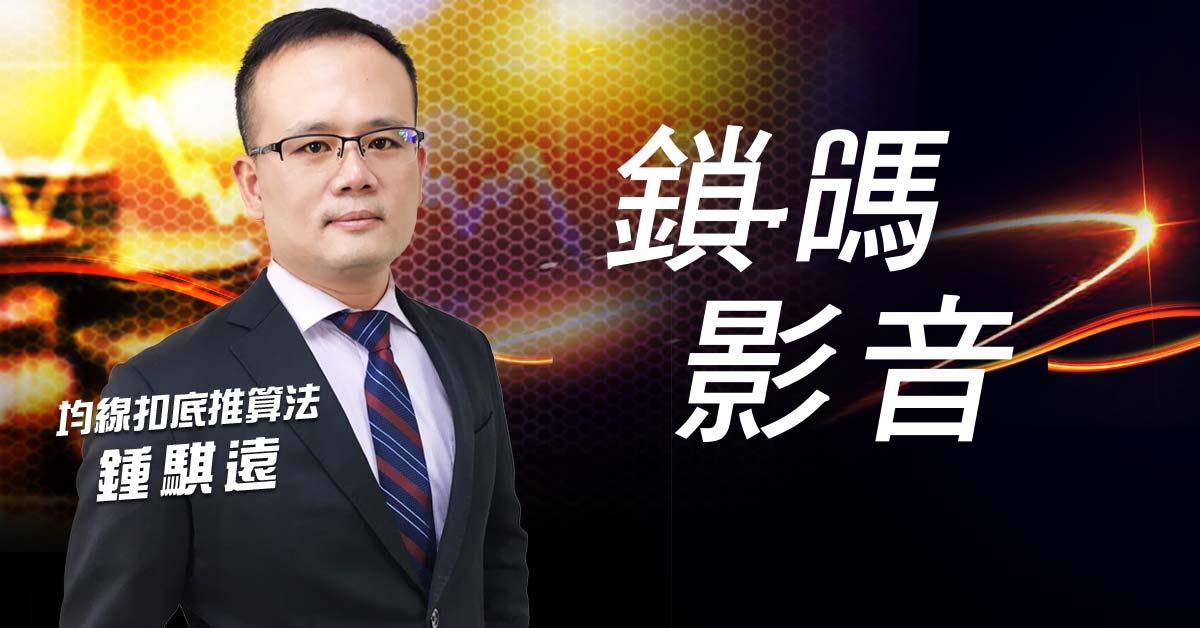 【鍾騏遠鎖碼影音】2020/09/29推薦 (圖)