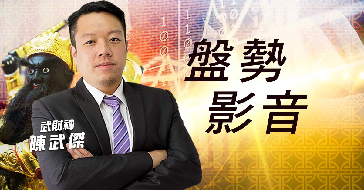 【量子戰情室】#陳武傑 0929,節前買股票,節後數鈔票…【花好月圓】口袋名單!! (圖)