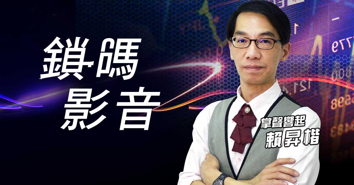【賴昇楷鎖碼影音】2020/09/29推薦 (圖)