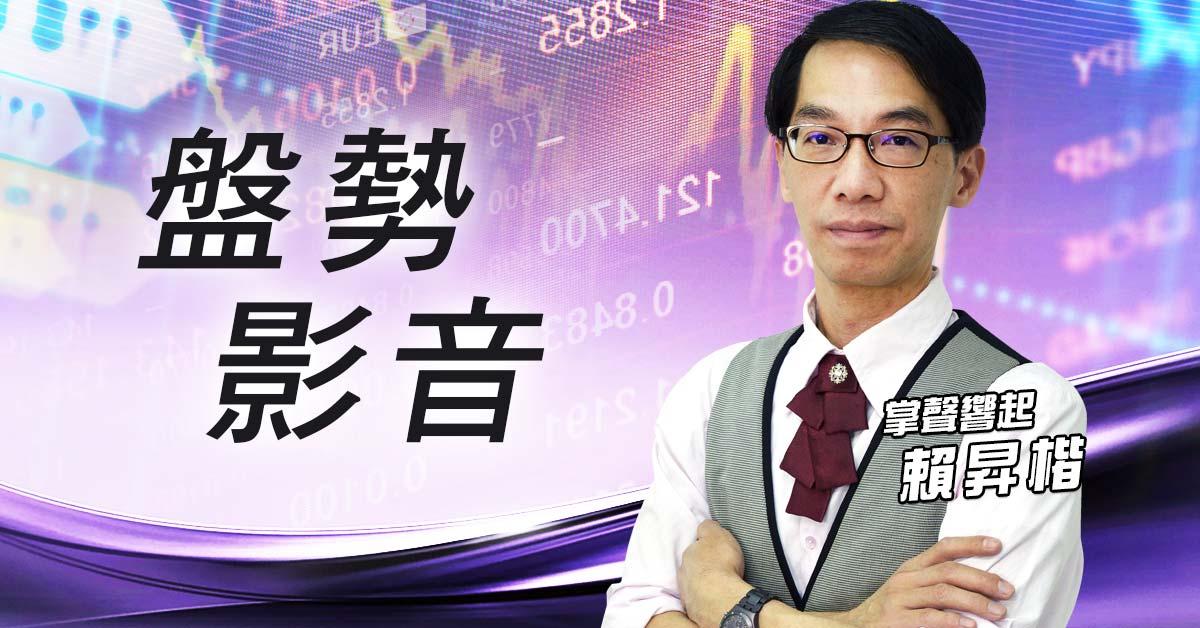 【太極聊天室】#賴昇楷 0928 - 台股如期量急縮止穩,開始布局新強股,候選名單在這裡,當中就有學員持股輸入訊息 (圖)