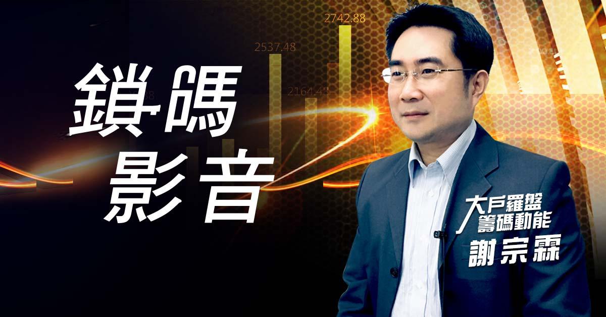 【謝宗霖鎖碼影音】2020/09/28推薦 (圖)