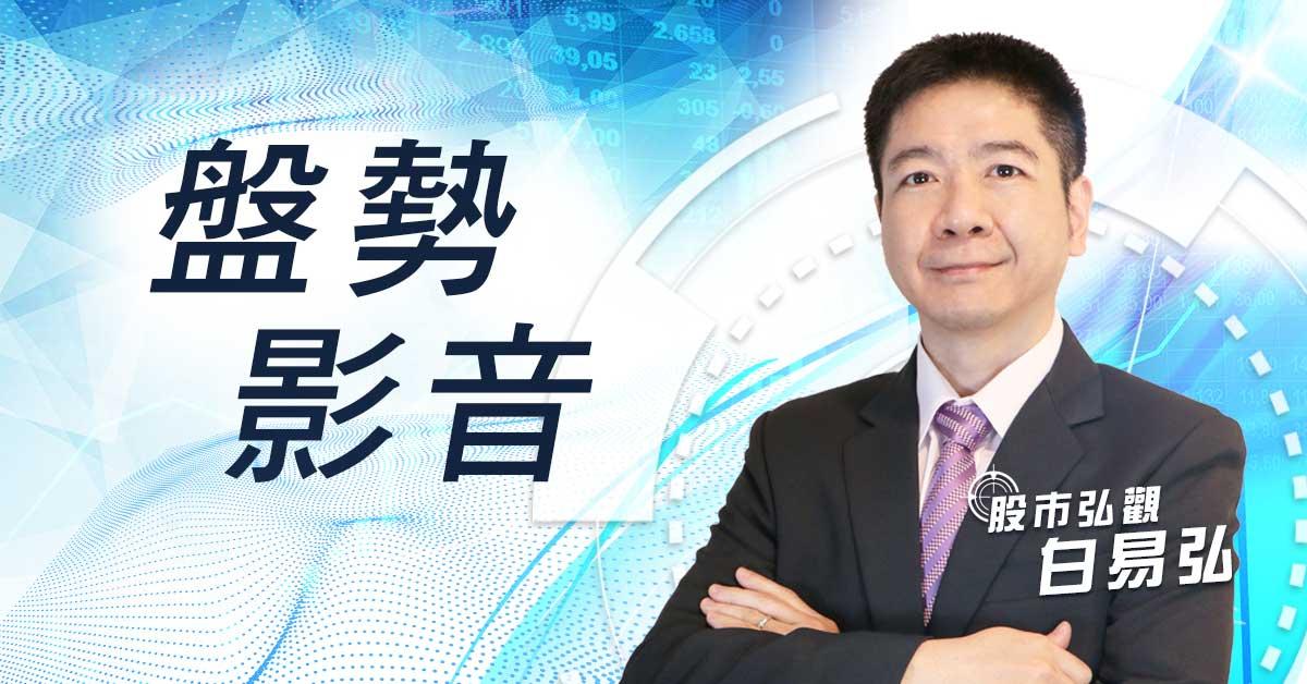 【佛系投機客】白易弘 0929 連線 台股線上 寰宇財經台 (圖)