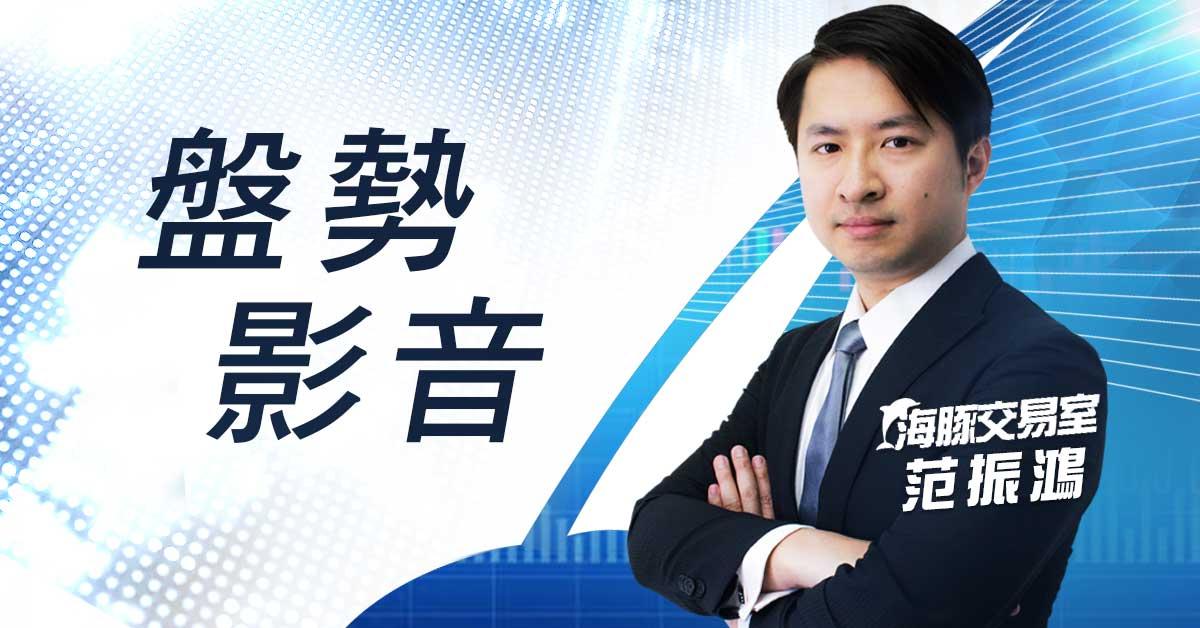 【海豚交易室】范振鴻 0929 連線 台股線上 寰宇財經台 (圖)